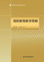 高职教育教学策略(高职高专教学参考丛书)