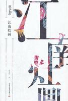 江南灶画-华夏民俗志