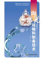 陶瓷坯釉料制备技术(高职高专材料工程技术专业(陶瓷工艺方向)项目式课程丛书)