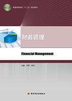 """财务管理(普通高等教育""""十二五""""规划教材)"""