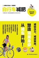 自行车减肥-快乐生活教科书