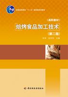 """焙烤食品加工技术(第二版)(普通高等教育""""十一五""""国家级规划教材)"""