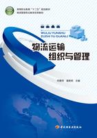 """物流运输组织与管理(高等职业教育""""十二五""""规划教材)"""