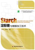 淀粉糖与糖醇加工技术(高等职业教育项目课程教材)