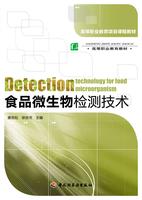 食品微生物检测技术(高等职业教育项目课程教材)