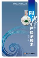 陶瓷生产检测技术(高职高专材料工程技术专业(陶瓷工艺方向)项目式课程丛书)