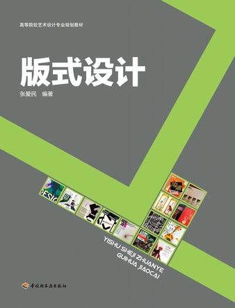 版式设计(高等院校艺术设计专业规划教材)-张爱民