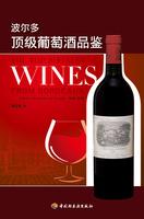 波尔多顶级葡萄酒品鉴