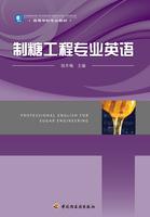 制糖工程专业英语(高等学校专业教材)