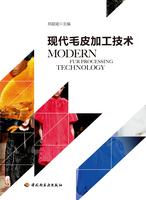 现代毛皮加工技术