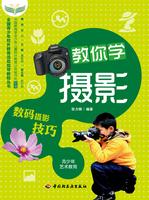 教你学摄影(数码摄影技巧)-全国青少年校外教育活动指导丛书
