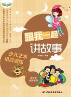 跟我一起讲故事—少儿艺术语言训练-全国青少年校外教育活动指导丛书