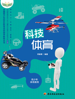 科技体育-全国青少年校外教育活动指导教程丛书