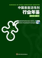 中国表面活性剂行业年鉴(2010-2011)