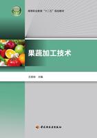 """果蔬加工技术(高等职业教育""""十二五""""规划教材)"""
