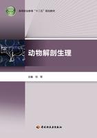 """动物解剖生理(高等职业教育""""十二五""""规划教材)"""