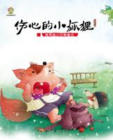 葛翠琳小花瓣童话(伤心的小狐狸)—彩虹树·名家典藏系列