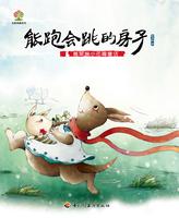 葛翠琳小花瓣童话(能跑会跳的房子)—彩虹树·名家典藏系列