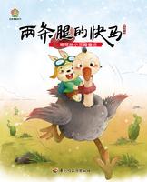 葛翠琳小花瓣童话(两条腿的快马)—彩虹树·名家典藏系列