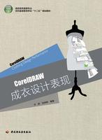 """CorelDRAW成衣设计表现(高职高专服装专业纺织服装教育学会""""十二五""""规划教材)"""