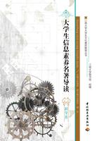 大学生信息素养名著导读(科学卷)-江南大学大学生文化素质教育丛书