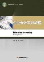 """企业会计实训教程(普通高等教育""""十二五""""规划教材)"""