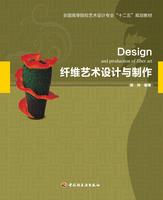 """纤维艺术设计与制作(全国高等院校艺术设计专业""""十二五""""规划教材)"""