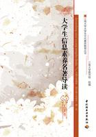 大学生信息素养名著导读(人文卷)-江南大学大学生文化素质教育丛书