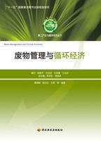 """废物管理与循环经济—第二产业与循环经济丛书(""""十一五""""国家重点图书出版规划项目)"""