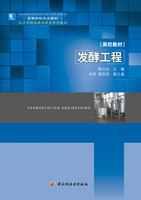 发酵工程(高等学校专业教材)