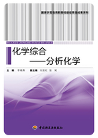 化学综合(分析化学)(国家示范性高职院校建设项目成果系列)