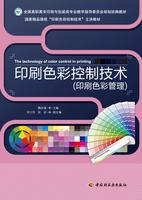 印刷色彩控制技术-印刷色彩管理(全国高职高专印刷与包装类专业教学指导委员会规划统编教材)