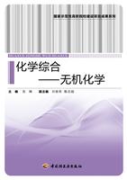 化学综合(无机化学)(国家示范性高职院校建设项目成果系列)