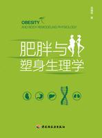 肥胖与塑身生理学