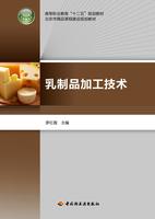 """乳制品加工技术(含CD)(高等职业教育""""十二五""""规划教材、北京市精品课程建设规划教材)"""