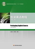 """包装英语教程(第三版)(普通高等教育包装工程专业""""十二五""""规划教材)"""