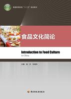 """食品文化简论(普通高等教育""""十二五""""规划教材)"""