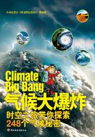 气候大爆炸——时空之旅带你探索248个气候秘密