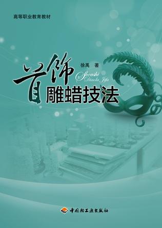 首饰雕蜡技法-徐禹中国轻工业出版社