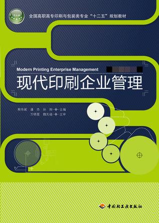 """现代印刷企业管理(全国高职高专印刷与包装专业""""十二五""""规划教材)"""