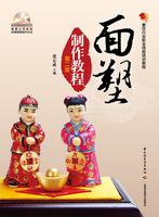 面塑制作教程(第二版)(餐饮行业职业技能培训教程)(含DVD)