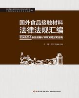 国外食品接触材料法律法规汇编-欧洲委员会食品接触材料政策综述和指南