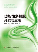 功能性多糖胶开发与应用