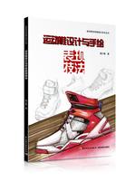 运动鞋设计与手绘表现技法-泉州师范学院桐江学术丛书
