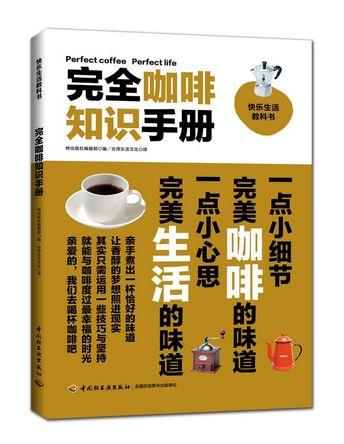 完全咖啡知识手册-快乐生活科教书