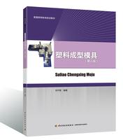 塑料成型模具(第三版)(普通高等教育规划教材)