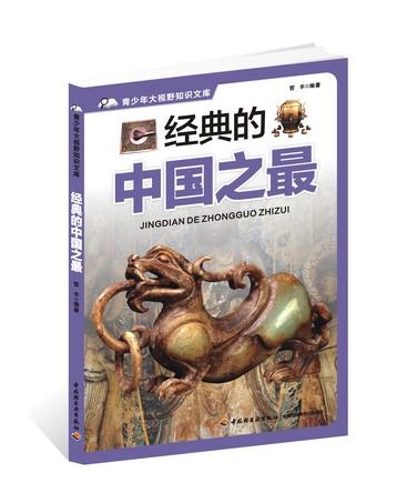 经典的中国之最——青少年大视野知识文库