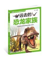 远去的恐龙家族——青少年大视野知识文库