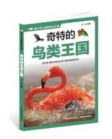 奇特的鸟类王国——青少年大视野知识文库