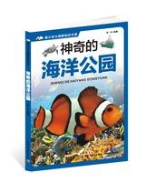 神奇的海洋公园——青少年大视野知识文库